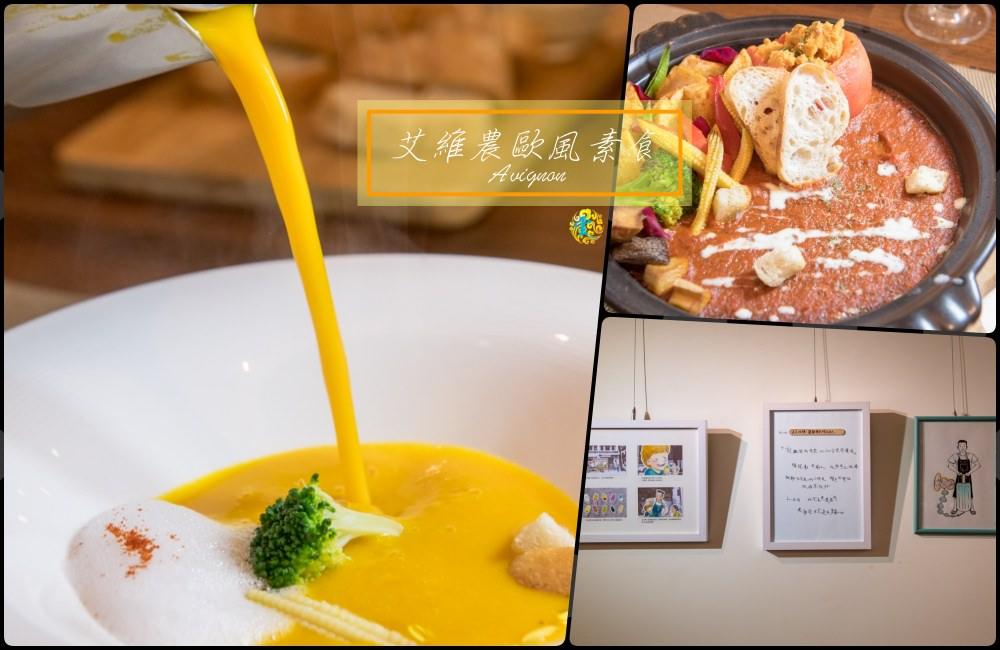 桃園景點餐廳推薦》艾維農歐風素食 – 健康養生與藝術相結合的創意蔬食香草料理 超夯的小農蝶豆花