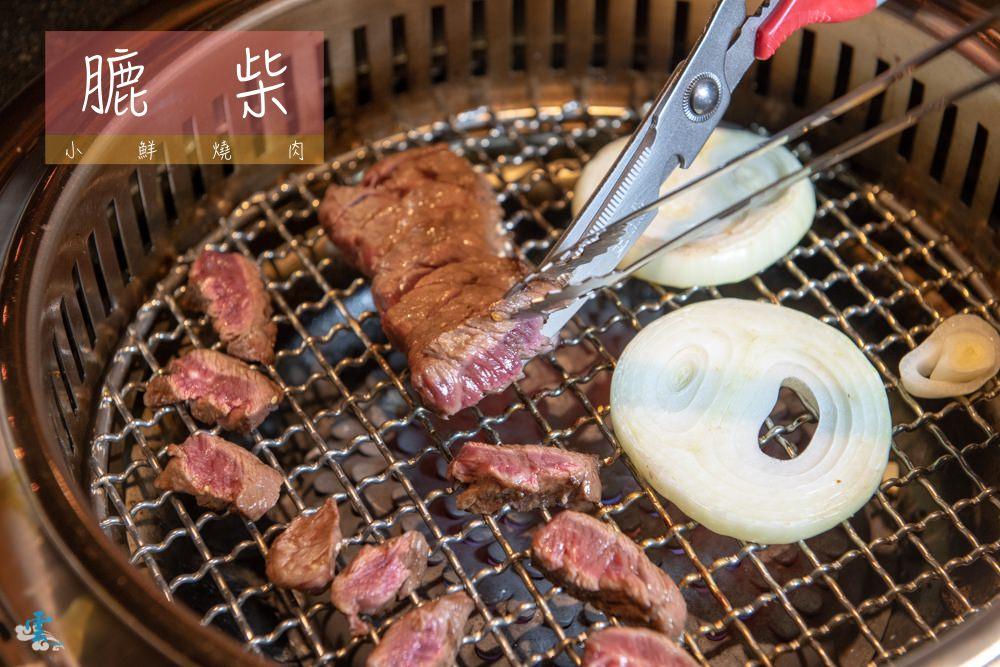 台北美食推薦》膔柴小鮮燒肉 – 高檔燒肉 超值美味