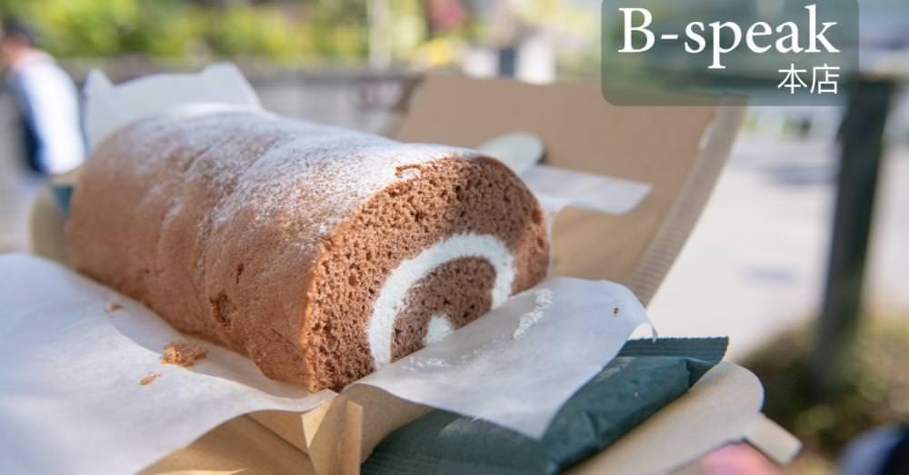 九州湯布院甜點推薦》B-SPEAK – 由布院人氣瑞士捲