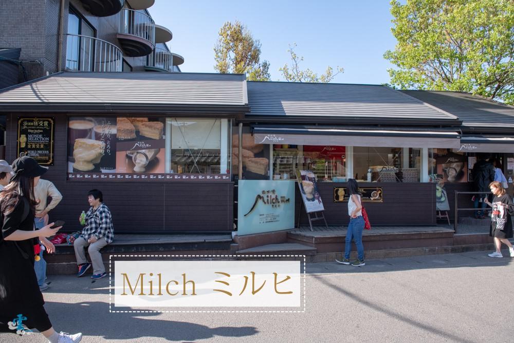 九州湯布院甜點推薦》Milch ミルヒ半熟芝士蛋糕 – 由布院必吃乳牛布丁