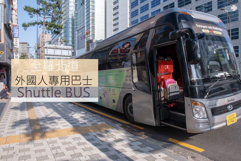 全州交通推薦》全羅北道外國人專用巴士Shuttle BUS 交通攻略