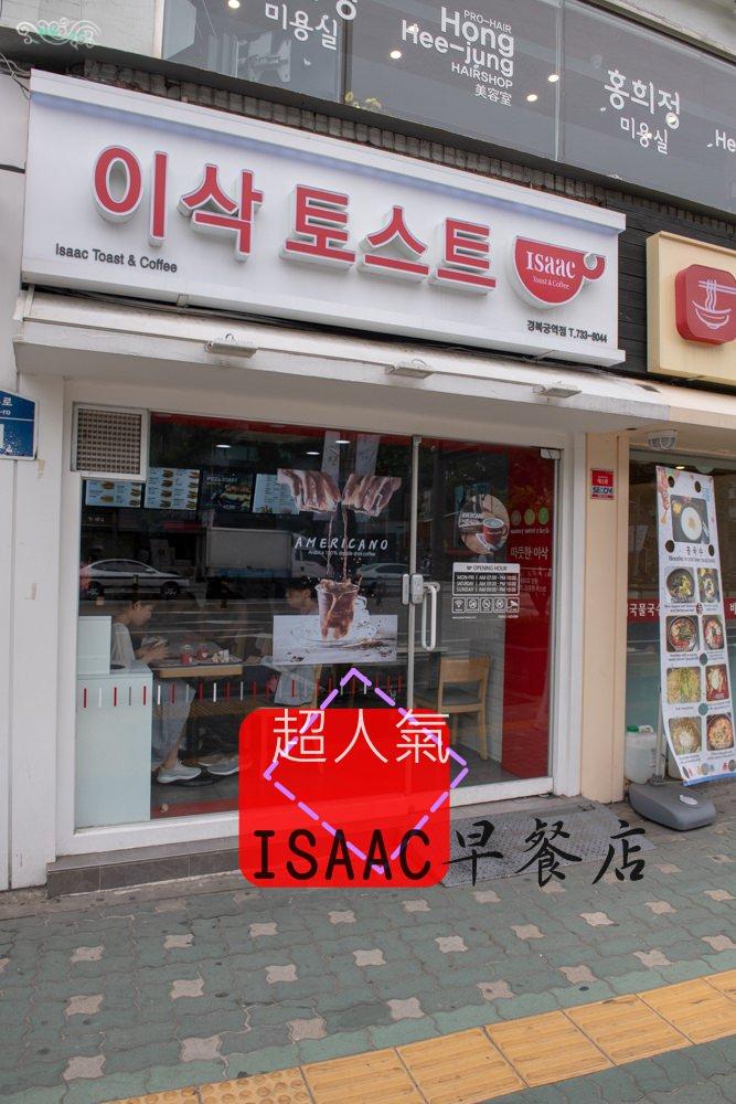 韓國早餐推薦 》ISAAC Toast & Coffee – 超人氣必吃土司