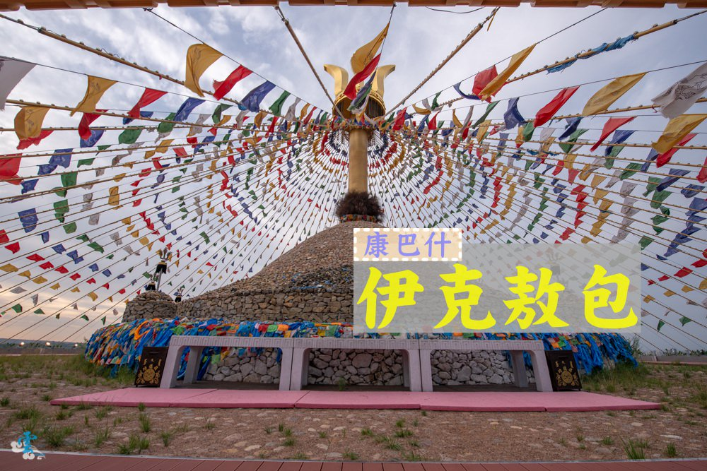 內蒙古旅遊推薦》伊克敖包 – 中國第一敖包 康巴什最高地標