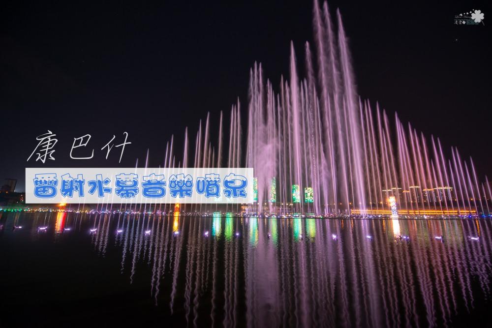 內蒙古旅遊推薦》康巴什雷射水幕音樂噴泉 – 精彩繽紛的水舞饗宴