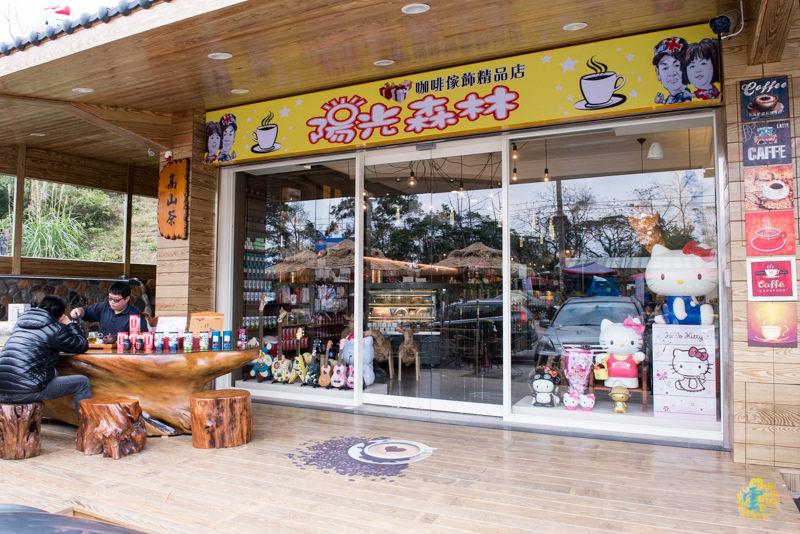 龍潭餐廳推薦》陽光森林咖啡傢飾精品店 – 水庫風情 輕食 下午茶