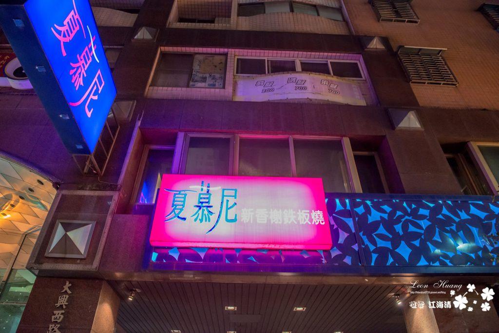 桃園餐廳推薦》夏慕尼新香榭鐵板燒 – 依舊美味